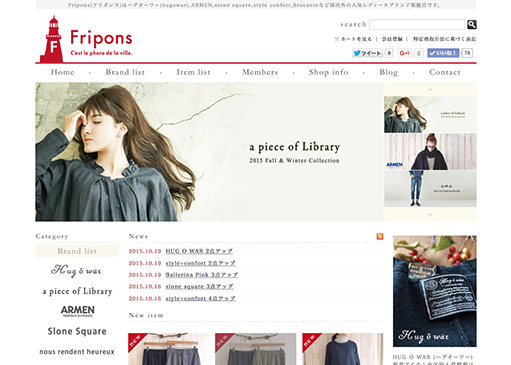 Fripons 様|リニューアル