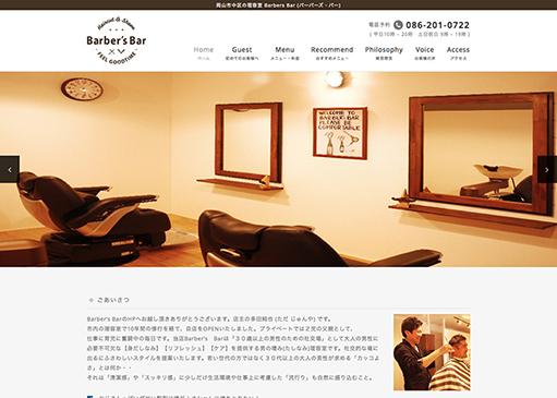 Barber's Bar 様