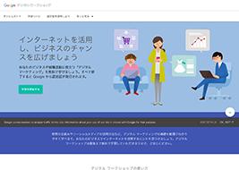 Google デジタルワークショップ