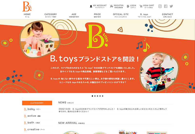 B. toys 様